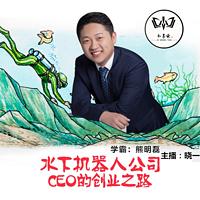 熊明磊|水下机器人公司CEO的创业之路
