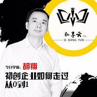 胡翔|初创企业如何走过从0到1