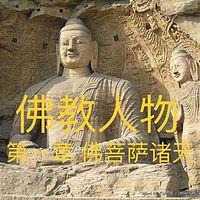 佛教人物的第一章佛菩萨诸天