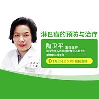 淋巴瘤的预防与治疗