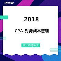 2018注册会计师考试-CPA财务成本管理