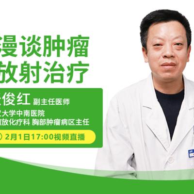 漫谈肿瘤放射治疗
