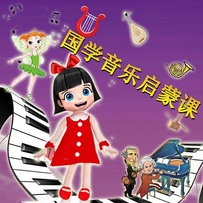 国学音乐启蒙课