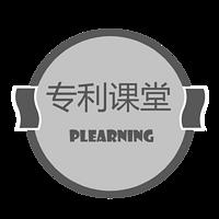 专利代理考试培训讲座