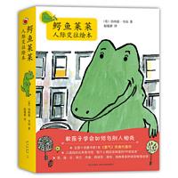 鳄鱼莱莱系列绘本故事