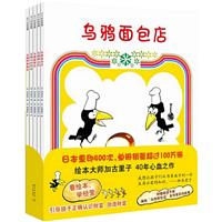 乌鸦面包店系列绘本故事