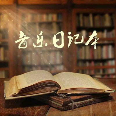 音乐日记本