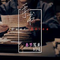 手书·春节