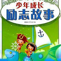 儿童成长励志鸡汤故事(3至6岁)