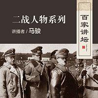 百家讲坛 马骏讲二战人物系列【全集】