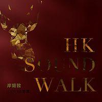 HK SOUND WALK (cover 舒淇)