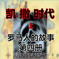 IV 凯撒时代(上)