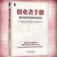 创业者手册