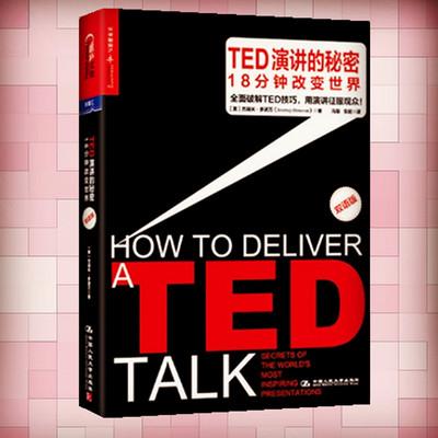 TED演讲的秘密