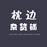 枕边杂货铺