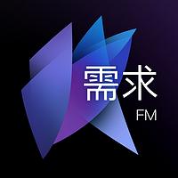 改需求FM