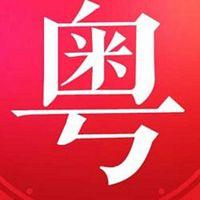 【已完结】20天极速搞定广东话基本词