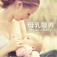 育儿母乳系列课