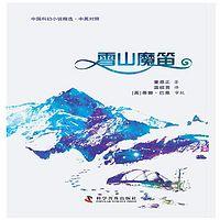中国科幻小说精选之雪山魔笛