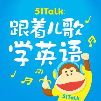 跟着儿歌学英语