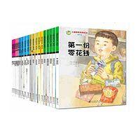 睡前故事—儿童财商教育绘本丛书