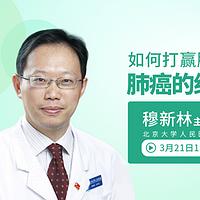 如何打赢肺癌围歼战——肺癌的综合治疗