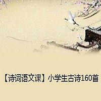 【诗词语文课】小学生古诗160首