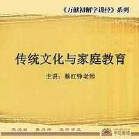 传统文化与家庭教育