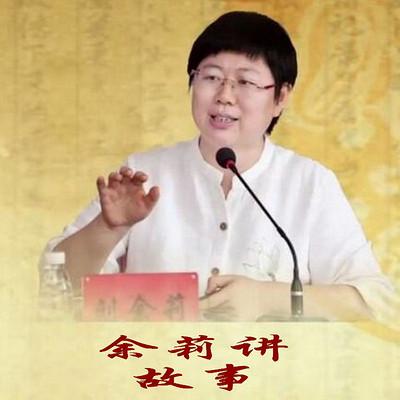 刘教授讲故事