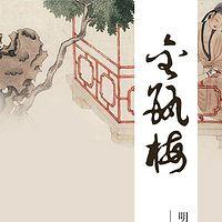 吴永达-金瓶梅