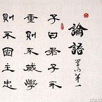 吴永达-论语