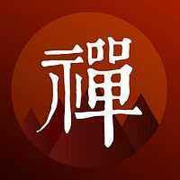 禅叔为您讲述佛教的历史文化!