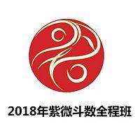 2018年紫微斗数全程班
