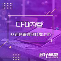 CFO内参-从财务管理到挂牌上市