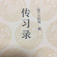 王阳明传习录诵读