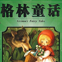 娓娓讲童话故事 | 《格林童话》