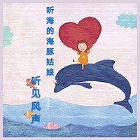 听海的海豚姑娘,听见风声