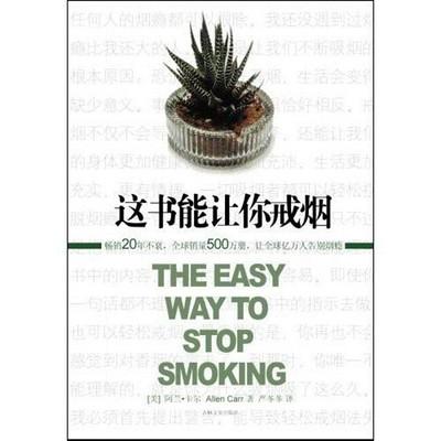 【戒烟】听《这本书能让你戒烟》