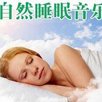 催眠音乐 治疗失眠焦虑音乐 催眠曲