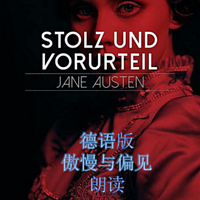 德语版《傲慢与偏见》