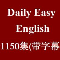 Daily Easy English Dictation 市面上最好的听力教程