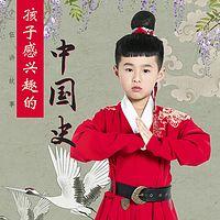 小伍讲故事:孩子感兴趣的中国史
