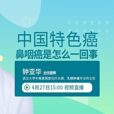 中国特色癌鼻咽癌是怎么一回事