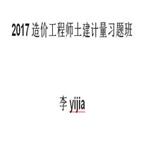 2017造价工程师土建计量习题班---李yijia