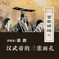 百家讲坛 姜鹏讲汉武帝的三张面孔【全集】