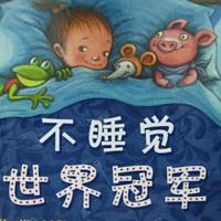 《不睡觉世界冠军》——有趣的睡觉竞技