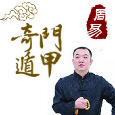 杨东翰《奇门遁甲阴符经+天机经》