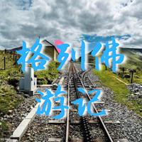 格列佛游记(文学经典)