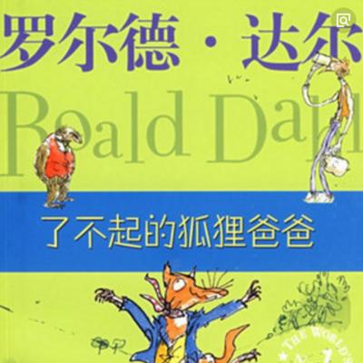 罗尔德达尔系列《了不起的狐狸爸爸》