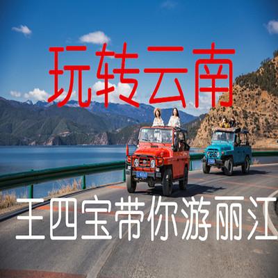 【玩转云南】王四宝带你游丽江,给你最达人最好玩最省钱的旅行攻略建议